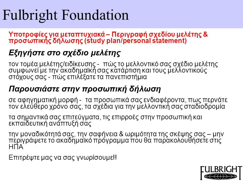 Fulbright Foundation Υποτροφίες για μεταπτυχιακά – Περιγραφή σχεδίου μελέτης & προσωπικής δήλωσης (study plan/personal statement) Εξηγήστε στο σχέδιο