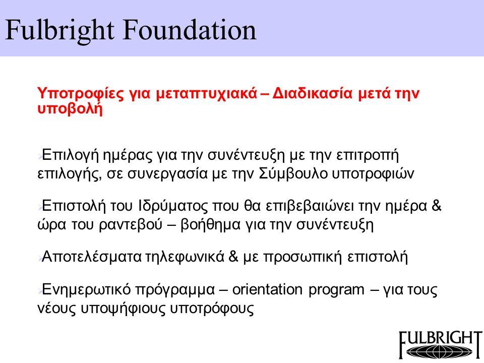 Fulbright Foundation Υποτροφίες για μεταπτυχιακά – Διαδικασία μετά την υποβολή  Επιλογή ημέρας για την συνέντευξη με την επιτροπή επιλογής, σε συνεργ