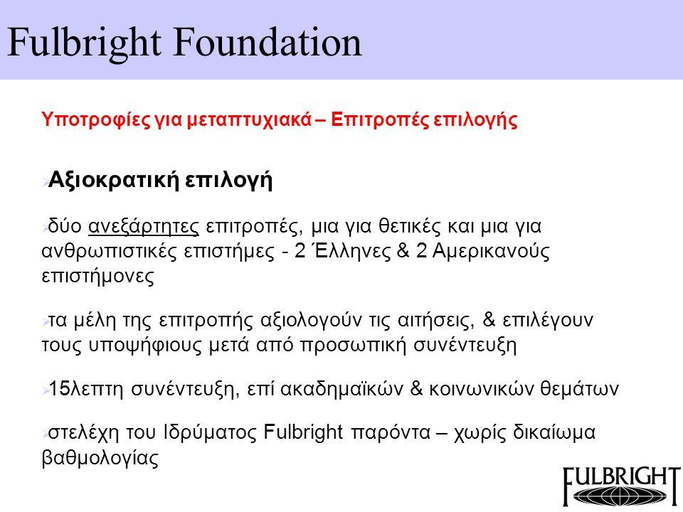 Fulbright Foundation Υποτροφίες για μεταπτυχιακά – Επιτροπές επιλογής  Αξιοκρατική επιλογή  δύο ανεξάρτητες επιτροπές, μια για θετικές και μια για α