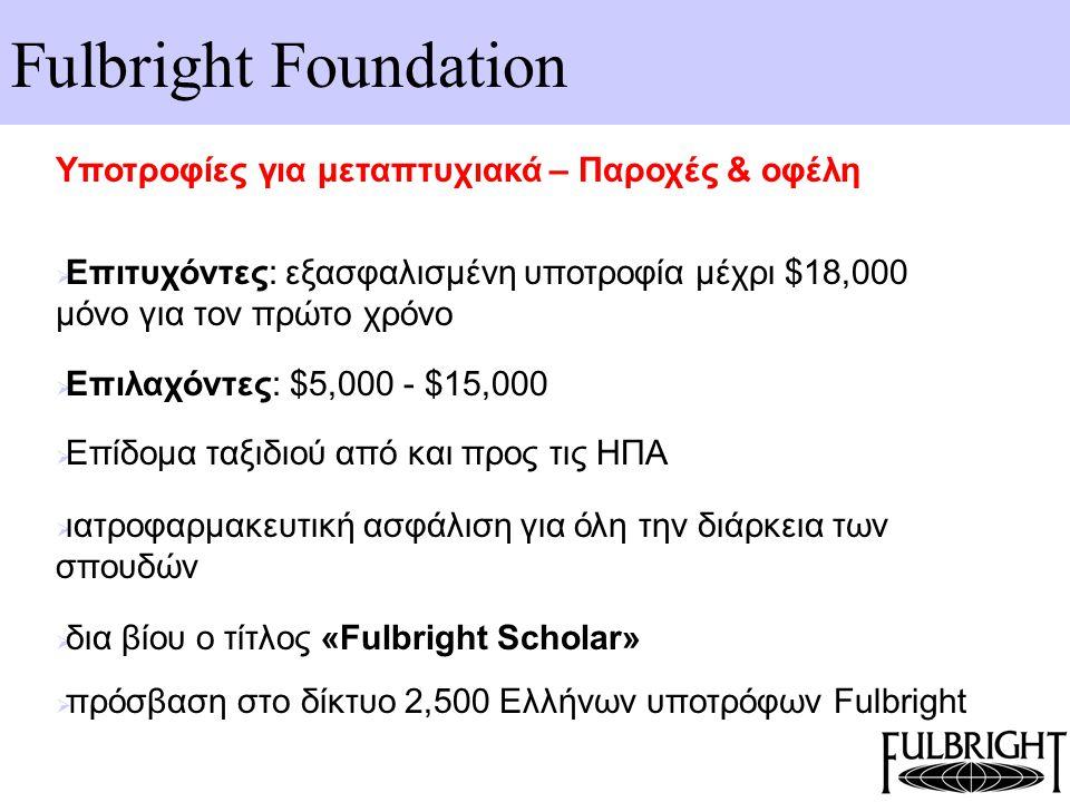 Fulbright Foundation Υποτροφίες για μεταπτυχιακά – Παροχές & οφέλη  Επιτυχόντες: εξασφαλισμένη υποτροφία μέχρι $18,000 μόνο για τον πρώτο χρόνο  Επι