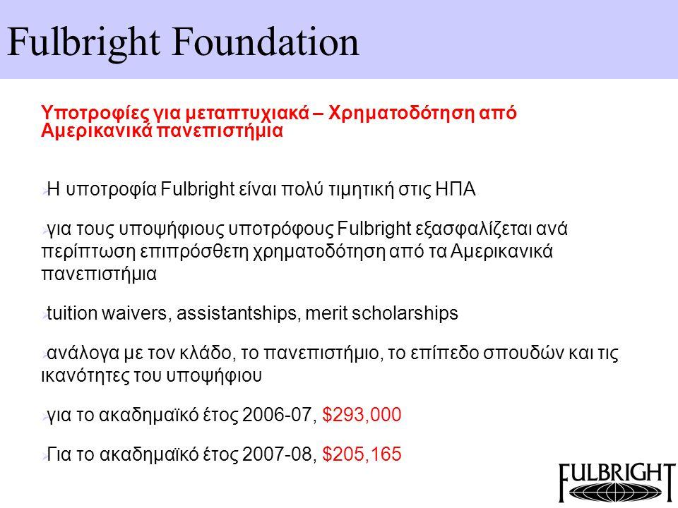 Fulbright Foundation Υποτροφίες για μεταπτυχιακά – Χρηματοδότηση από Αμερικανικά πανεπιστήμια  Η υποτροφία Fulbright είναι πολύ τιμητική στις ΗΠΑ  γ