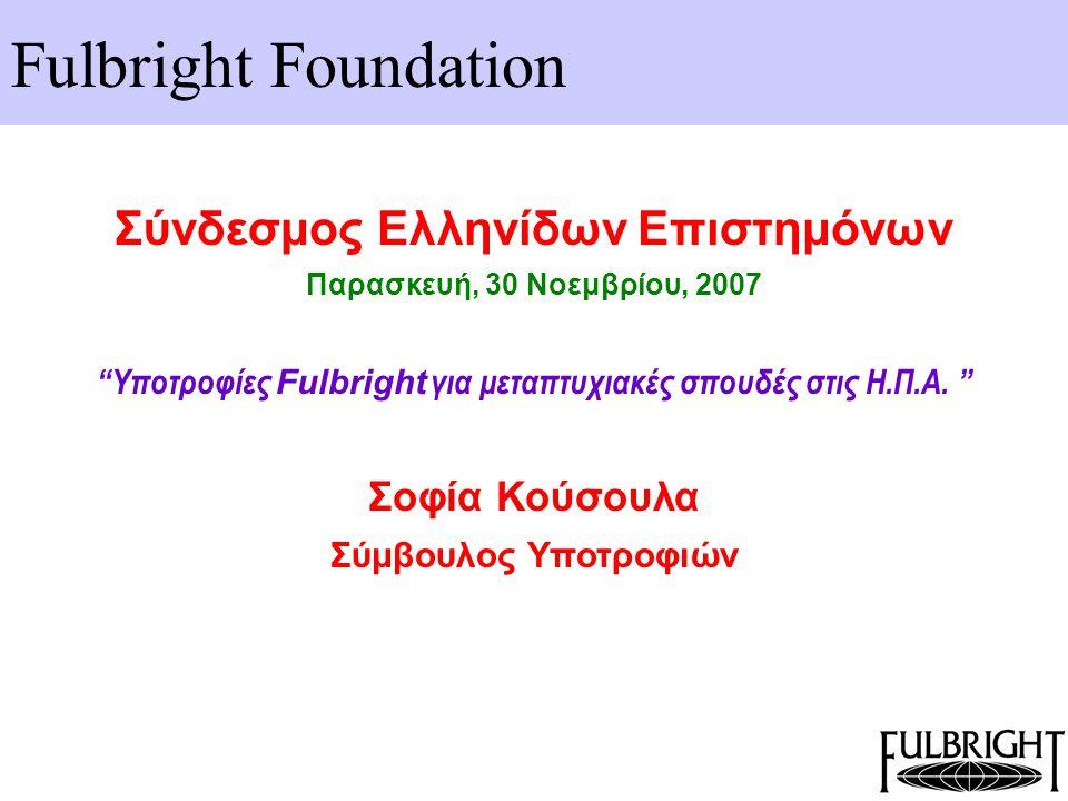 Fulbright Foundation Υποτροφίες για μεταπτυχιακά – Απαιτούμενα Δικαιολογητικά  Ηλεκτρονική & έντυπη αίτηση Fulbright  Τρεις συστατικές επιστολές (ηλεκτρονικές ή έντυπες)  Αναλυτικές βαθμολογίες (ελληνικά και αγγλικά) τριτοβάθμιας εκπαίδευσης μόνο (πτυχίο)  Αντίγραφα TOEFL ή IELTS/GRE/GMAT  Πορτφόλιο(φάκελος εργασίας) για αρχιτέκτονες/καλών τεχνών  Υποβολή έντυπης αίτησης & δικαιολογητικών σε έξι αντίγραφα