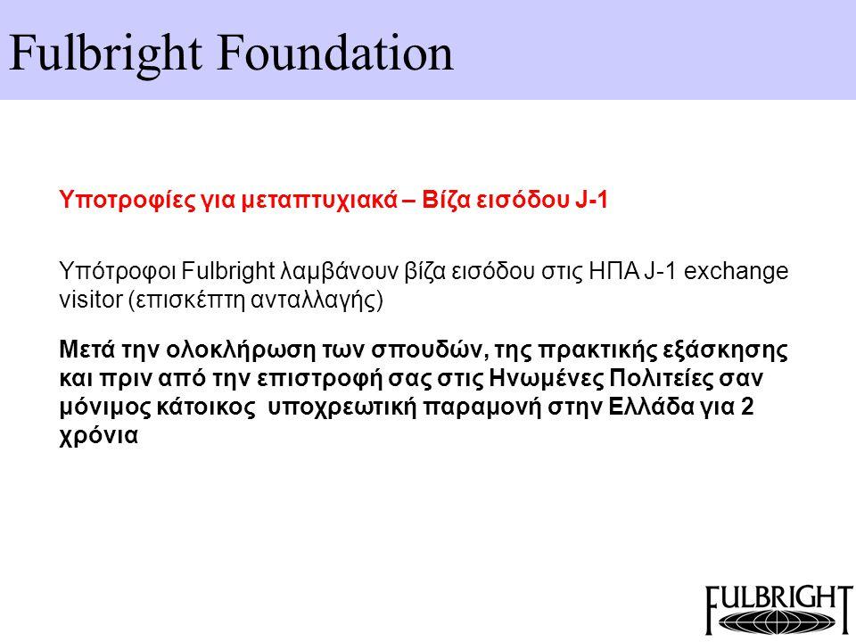 Fulbright Foundation Υποτροφίες για μεταπτυχιακά – Βίζα εισόδου J-1 Υπότροφοι Fulbright λαμβάνουν βίζα εισόδου στις ΗΠΑ J-1 exchange visitor (επισκέπτ