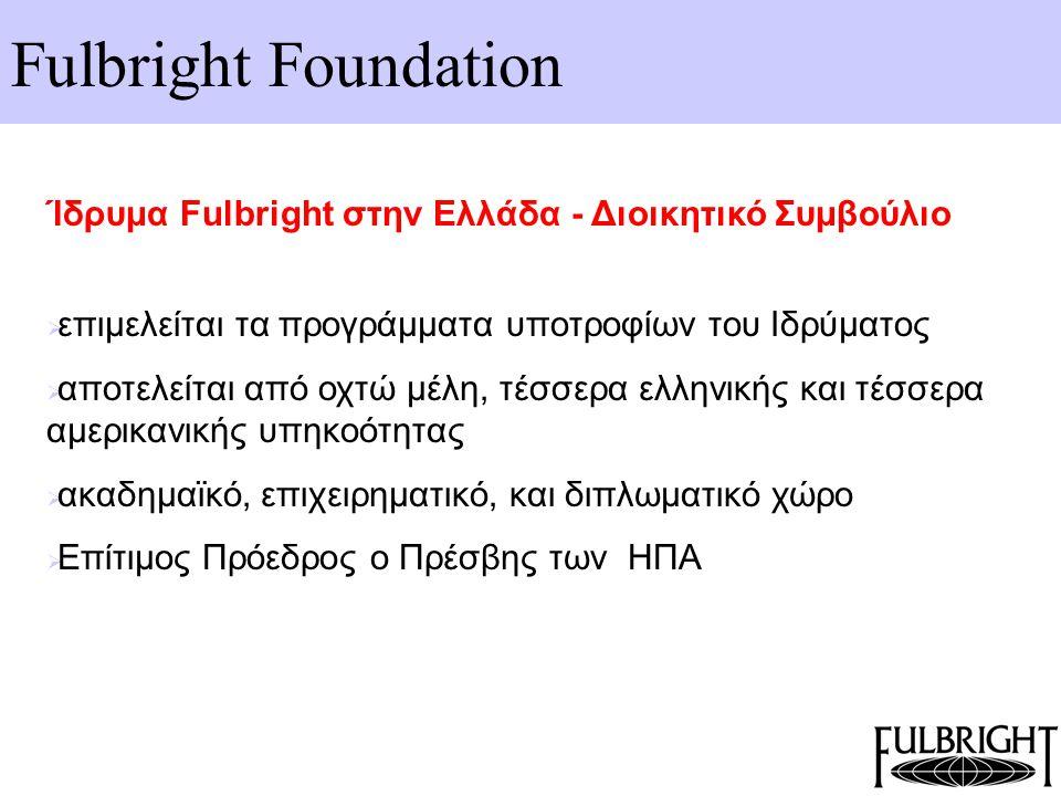 Fulbright Foundation Ίδρυμα Fulbright στην Ελλάδα - Χρηματοδότηση  την Κυβέρνηση των ΗΠΑ μέσω της Υπηρεσίας Εκπαιδευτικών και Πολιτισμικών Υποθέσεων  το Υπουργείο Παιδείας και Θρησκευμάτων της Ελλάδας  Ιδρύματα, επιχειρηματίες και ιδιώτες χορηγούς