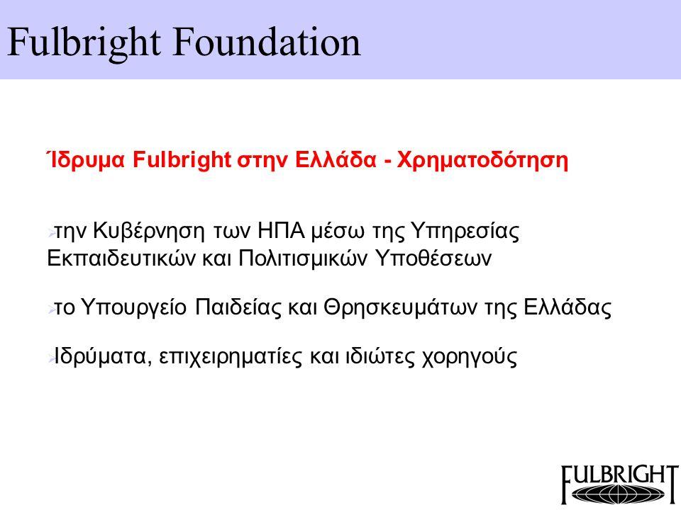 Fulbright Foundation Ίδρυμα Fulbright στην Ελλάδα - Χρηματοδότηση  την Κυβέρνηση των ΗΠΑ μέσω της Υπηρεσίας Εκπαιδευτικών και Πολιτισμικών Υποθέσεων