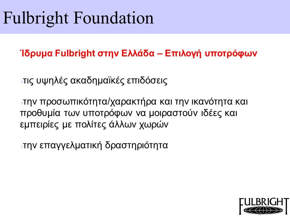 Fulbright Foundation Ίδρυμα Fulbright στην Ελλάδα – Επιλογή υποτρόφων  τις υψηλές ακαδημαϊκές επιδόσεις  την προσωπικότητα/χαρακτήρα και την ικανότη