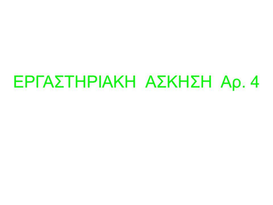ΣΥΝΔΕΣΗ ΚΥΚΛΩΜΑΤΟΣ ΡΕΥΜΑΤΟΔΩΝ (σε διάταξη δακτύλιου) Πίνακας Διανομής