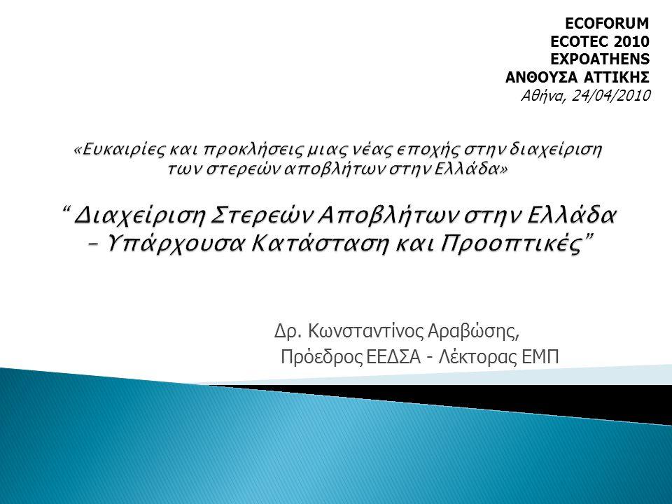Δρ. Κωνσταντίνος Αραβώσης, Πρόεδρος ΕΕΔΣΑ - Λέκτορας ΕΜΠ ECOFORUM ECOTEC 2010 EXPOATHENS ΑΝΘΟΥΣΑ ΑΤΤΙΚΗΣ Αθήνα, 24/04/2010