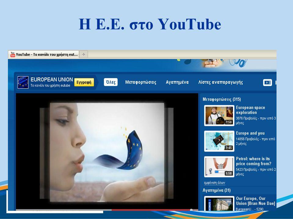 Η Ε.Ε. στο YouTube