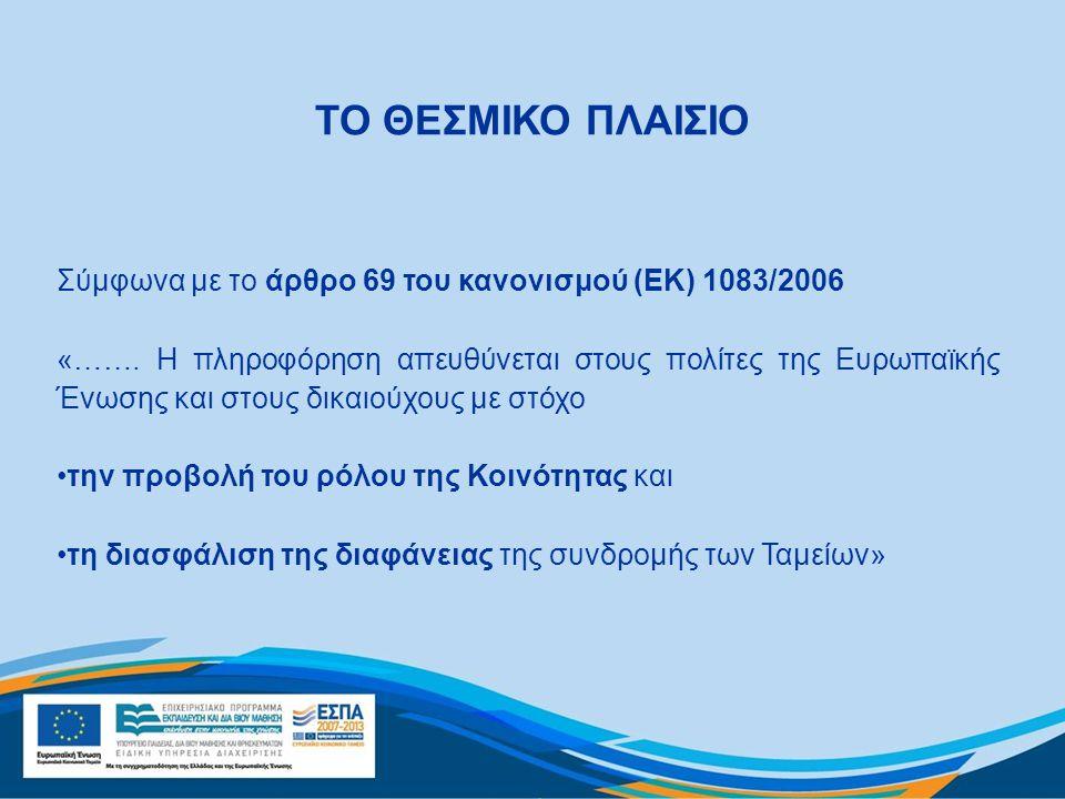 Σύμφωνα με το άρθρο 69 του κανονισμού (ΕΚ) 1083/2006 «……. Η πληροφόρηση απευθύνεται στους πολίτες της Ευρωπαϊκής Ένωσης και στους δικαιούχους µε στόχο