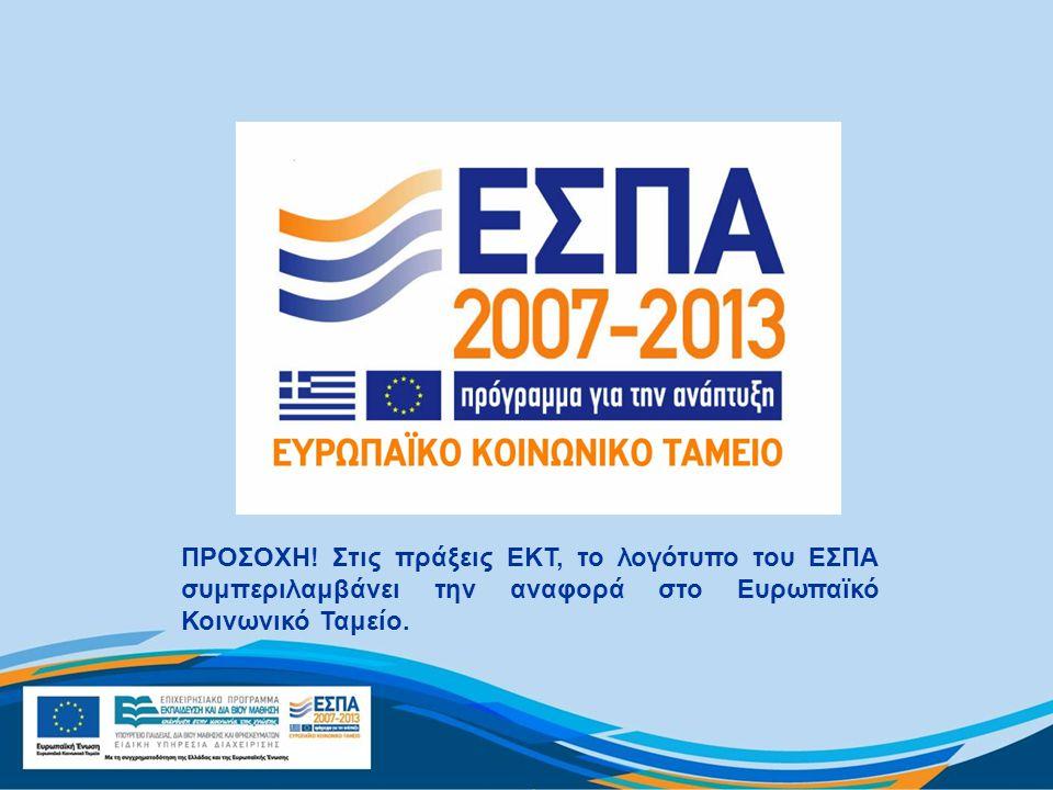ΠΡΟΣΟΧΗ! Στις πράξεις ΕΚΤ, το λογότυπο του ΕΣΠΑ συμπεριλαμβάνει την αναφορά στο Ευρωπαϊκό Κοινωνικό Ταμείο.