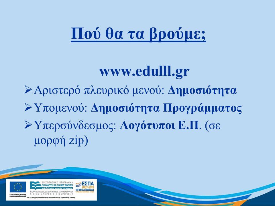 Πού θα τα βρούμε; www.edulll.gr  Αριστερό πλευρικό μενού: Δημοσιότητα  Υπομενού: Δημοσιότητα Προγράμματος  Υπερσύνδεσμος: Λογότυποι Ε.Π. (σε μορφή