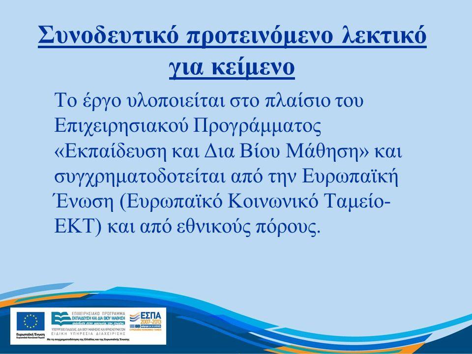 Συνοδευτικό προτεινόμενο λεκτικό για κείμενο Το έργο υλοποιείται στο πλαίσιο του Επιχειρησιακού Προγράμματος «Εκπαίδευση και Δια Βίου Μάθηση» και συγχ