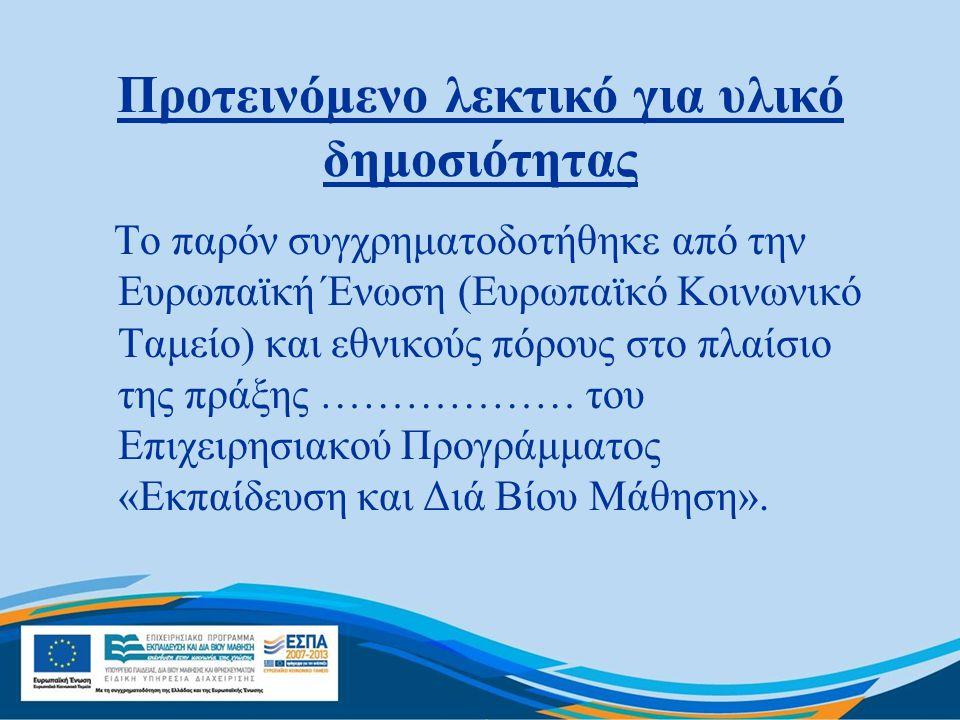 Προτεινόμενο λεκτικό για υλικό δημοσιότητας Το παρόν συγχρηματοδοτήθηκε από την Ευρωπαϊκή Ένωση (Ευρωπαϊκό Κοινωνικό Ταμείο) και εθνικούς πόρους στο π