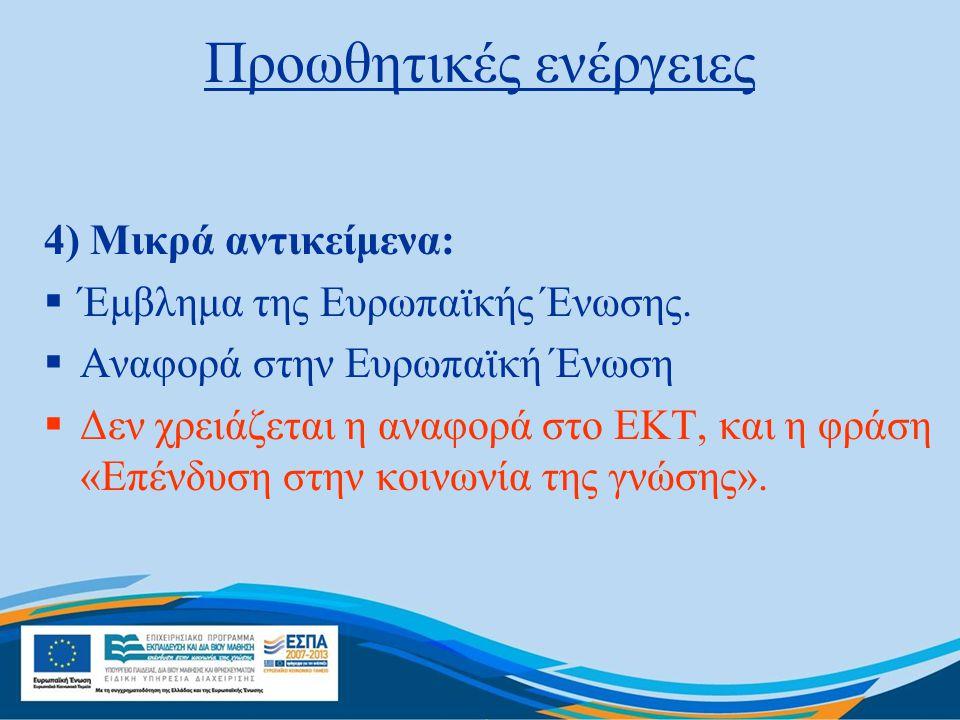 Προωθητικές ενέργειες 4) Μικρά αντικείμενα:  Έμβλημα της Ευρωπαϊκής Ένωσης.  Αναφορά στην Ευρωπαϊκή Ένωση  Δεν χρειάζεται η αναφορά στο ΕΚΤ, και η