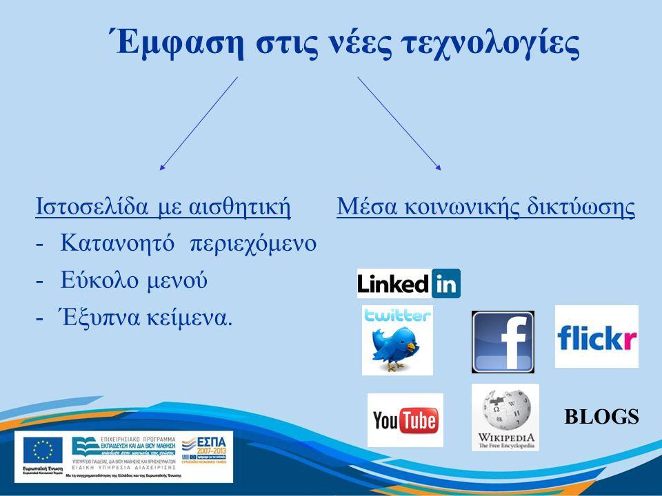 Έμφαση στις νέες τεχνολογίες Ιστοσελίδα με αισθητική Μέσα κοινωνικής δικτύωσης -Κατανοητό περιεχόμενο -Εύκολο μενού -Έξυπνα κείμενα. BLOGS