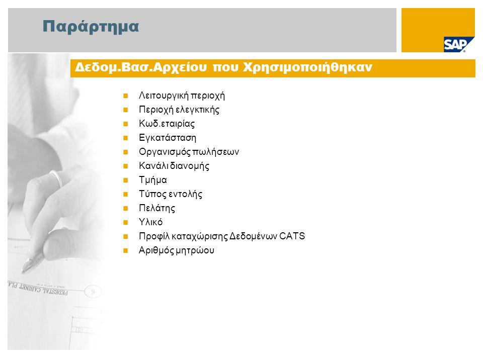 Παράρτημα  Λειτουργική περιοχή  Περιοχή ελεγκτικής  Κωδ.εταιρίας  Εγκατάσταση  Οργανισμός πωλήσεων  Κανάλι διανομής  Τμήμα  Τύπος εντολής  Πελάτης  Υλικό  Προφίλ καταχώρισης Δεδομένων CATS  Αριθμός μητρώου Δεδομ.Βασ.Αρχείου που Χρησιμοποιήθηκαν