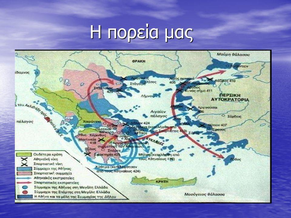 405 π.χ. 1η μέρα • Αυτή η μέρα θα κρίνει πολλά για την έκβαση του πολέμου, γι' αυτό και ανάμεικτα συναισθήματα με διακατέχουν. Ο Λύσανδρος και εμείς,