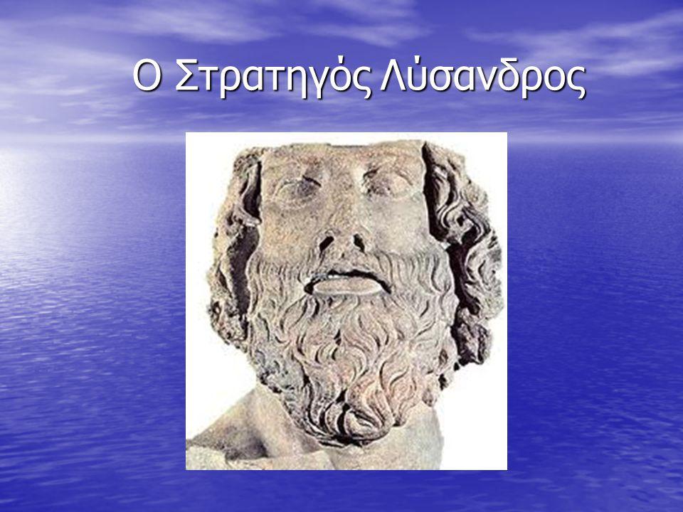 7η μέρα 7η μέρα • Ο Λύσανδρος την πέμπτη μέρα της εξόδου των Αθηναίων διέταξε εμάς που τους ακολουθούσαμε, όταν τους δουμε να αποβιβάζονται και να δια