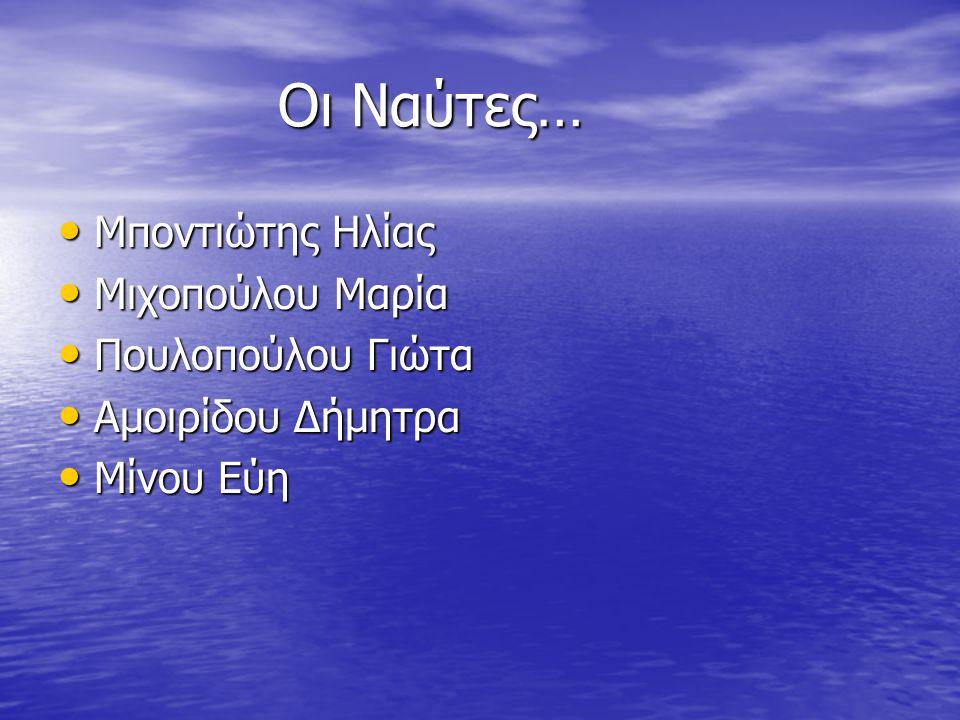 Οι Ναύτες… Οι Ναύτες… • Μποντιώτης Ηλίας • Μιχοπούλου Μαρία • Πουλοπούλου Γιώτα • Αμοιρίδου Δήμητρα • Μίνου Εύη