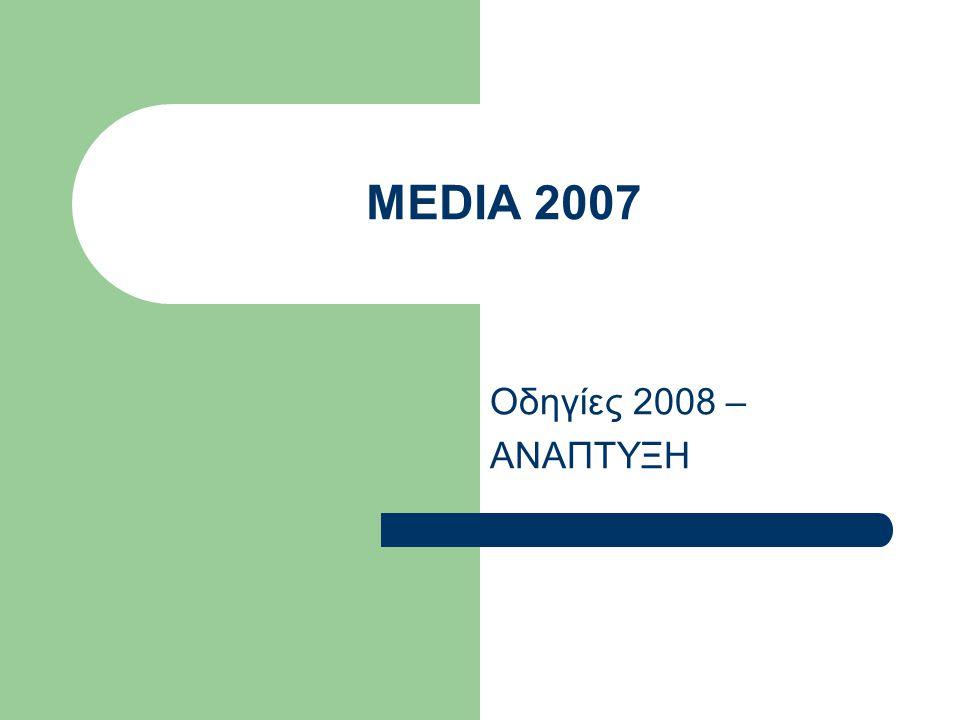 Διαδραστικά έργα (Interactive works) → Αυτόματα κριτήρια επιλογής  Σχέδιο που υποβλήθηκε σε πρόγραμμα του MEDIA Training: 2 βαθμοί  Εταιρεία που εδρεύει σε χώρα με χαμηλή δυνατότητα παραγωγής: 1 βαθμός  Εταιρείες που έχουν ήδη λάβει επιδότηση για από το MEDIA Plus ή το MEDIA 2007 για ανάπτυξη ενός έργου του οποίου η παραγωγή έχει ήδη ολοκληρωθεί: 1 βαθμός