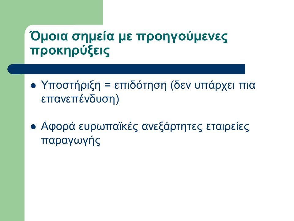 Υποστήριξη για μεμονωμένα σχέδια (Single projects) → Προηγούμενη εμπειρία .