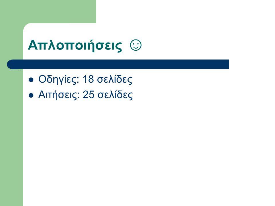 Κατάθεση αιτήσεων  Από 1/9/07 έως 15/11/07 (α' προθεσμία)  Από 16/11/07 έως 15/04/08 (β' προθεσμία)