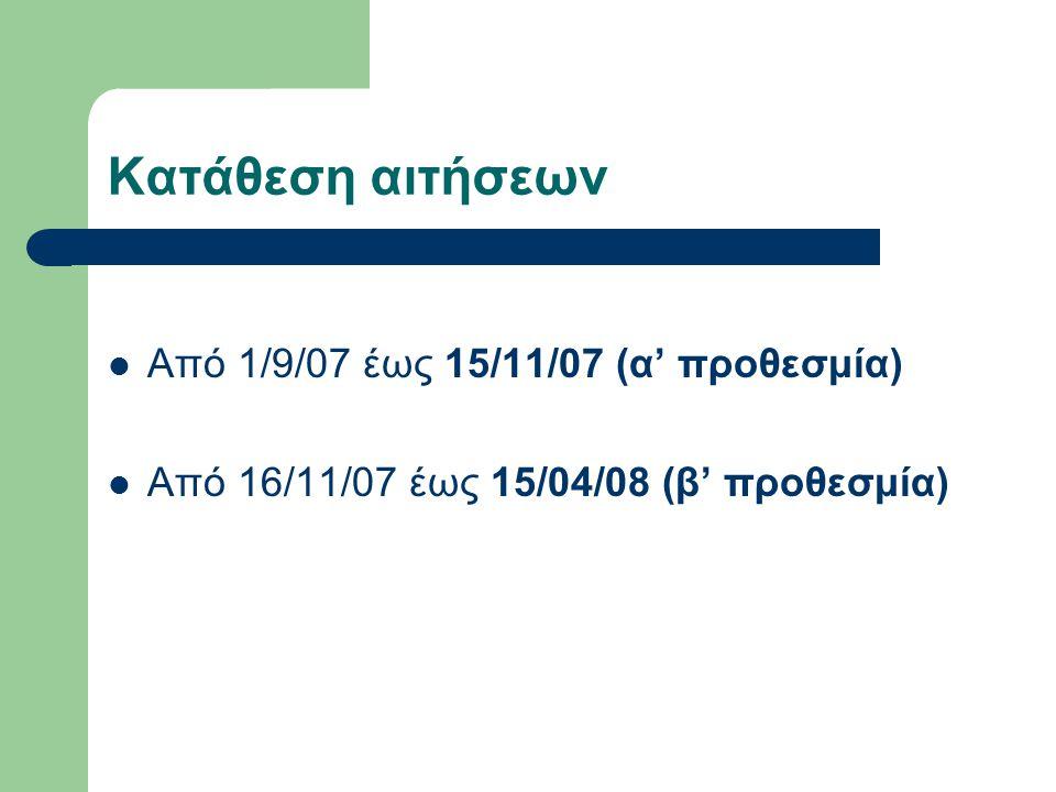 Προκήρυξη 17/07: Υποστήριξη σε οn-line και οff-line διαδραστικά έργα (Interactive)  Υποστήριξη = επιδότηση (δεν υπάρχει πια επανεπένδυση)  Αφορά ευρωπαϊκές ανεξάρτητες εταιρείες παραγωγής