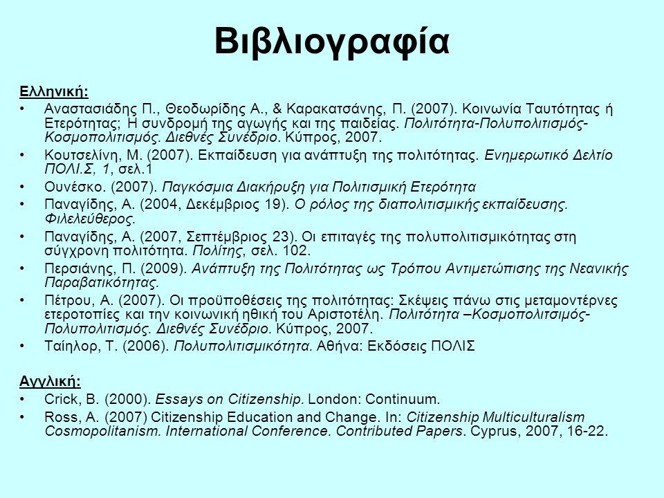Βιβλιογραφία Ελληνική: •Αναστασιάδης Π., Θεοδωρίδης Α., & Καρακατσάνης, Π. (2007). Κοινωνία Ταυτότητας ή Ετερότητας; Η συνδρομή της αγωγής και της παι