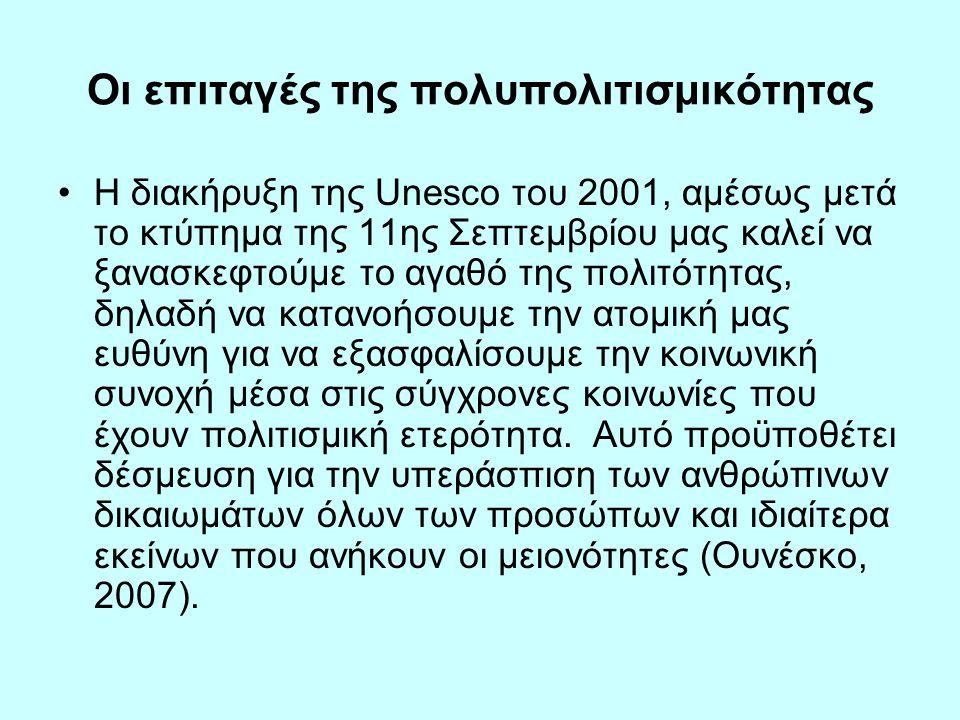 Οι επιταγές της πολυπολιτισμικότητας •Η διακήρυξη της Unesco του 2001, αμέσως μετά το κτύπημα της 11ης Σεπτεμβρίου μας καλεί να ξανασκεφτούμε το αγαθό