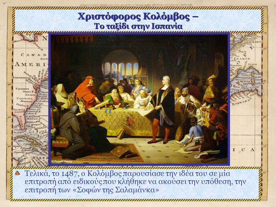 Χριστόφορος Κολόμβος – Το ταξίδι στην Ισπανία Σαλαμάνκα Ο Κολόμβος ενώπιον των «Σοφών της Σαλαμάνκα»
