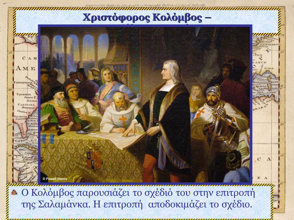 Χριστόφορος Κολόμβος – Το ταξίδι στην Ισπανία Τελικά, το 1487, ο Κολόμβος παρουσίασε την ιδέα του σε μία επιτροπή από ειδικούς που κλήθηκε να ακούσει