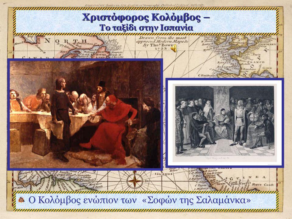 Χριστόφορος Κολόμβος – Το ταξίδι στην Ισπανία Ο Κολόμβος παρουσιάζει το σχέδιό του στην επιτροπή της Σαλαμάνκα. Η επιτροπή αποδοκιμάζει το σχέδιο.