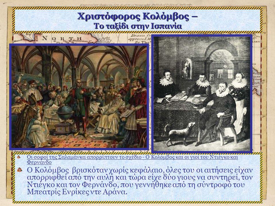 Χριστόφορος Κολόμβος – Το ταξίδι στην Ισπανία Οι αποκαλούμενοι «Σοφοί της Σαλαμάνκα», διατύπωσαν πολλές αντιρρήσεις και στο τέλος απέρριψαν το σχέδιο.