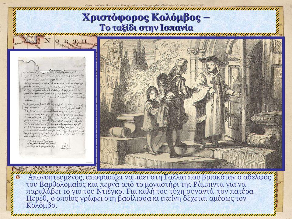 Χριστόφορος Κολόμβος – Το ταξίδι στην Ισπανία Ο Κολόμβος είχε κάποια μηνύματα ενθάρρυνσης από τη βασίλισσα Ισαβέλλα, έτσι συμφώνησε να περιμένει λίγο