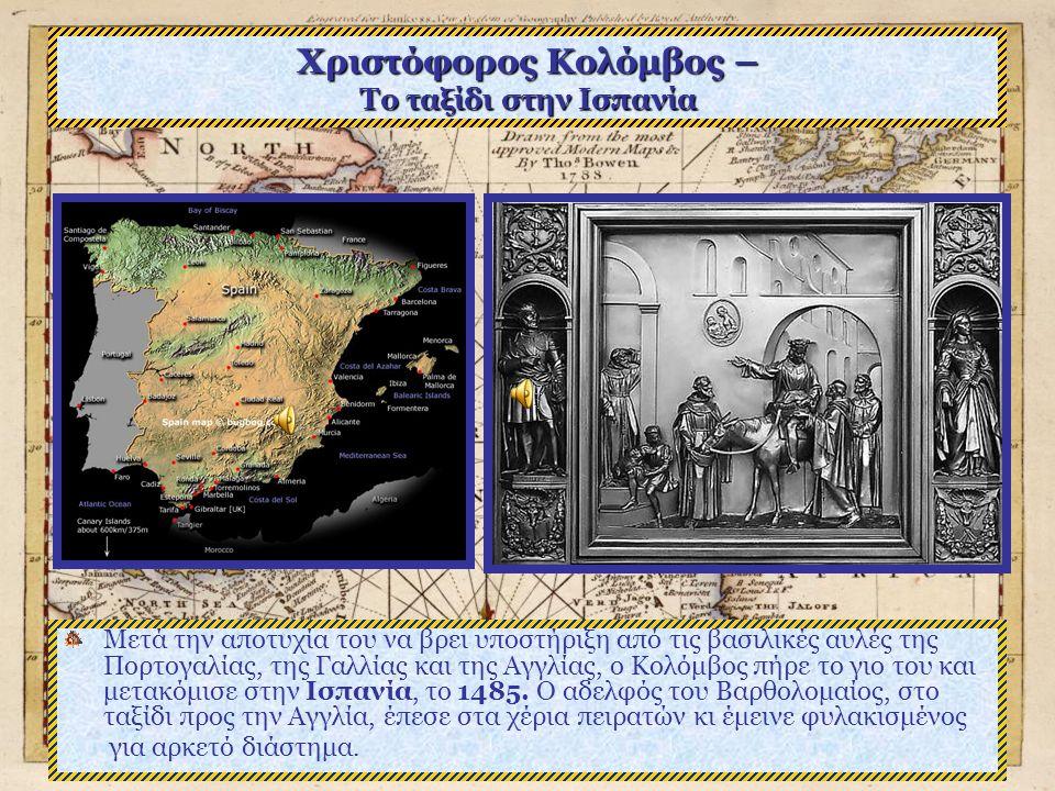 Χριστόφορος Κολόμβος – Το ταξίδι στην Ισπανία Ο Κολόμβος παρουσιάζει το σχέδιό του στην επιτροπή της Σαλαμάνκα.