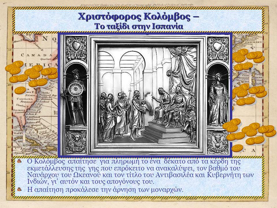 Χριστόφορος Κολόμβος – Το ταξίδι στην Ισπανία Η βασίλισσα δέχεται να χρηματοδοτήσει το ταξίδι, αλλά οι δυσκολίες αρχίζουν όταν ο Κολόμβος διατυπώνει τ