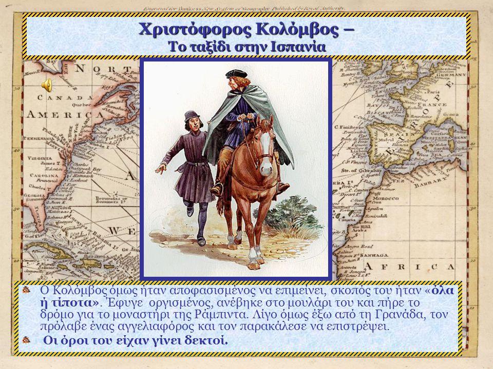 Χριστόφορος Κολόμβος – Το ταξίδι στην Ισπανία Ο Κολόμβος απαίτησε για πληρωμή το ένα δέκατο από τα κέρδη της εκμετάλλευσης της γης που επρόκειτο να αν