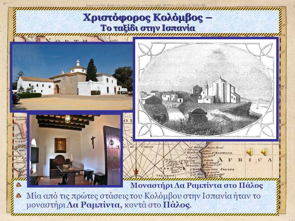 Χριστόφορος Κολόμβος – Το ταξίδι στην Ισπανία Μοναστήρι Λα Ραμπίντα στο Πάλος Μία από τις πρώτες στάσεις του Κολόμβου στην Ισπανία ήταν το μοναστήρι Λα Ραμπίντα, κοντά στο Πάλος.