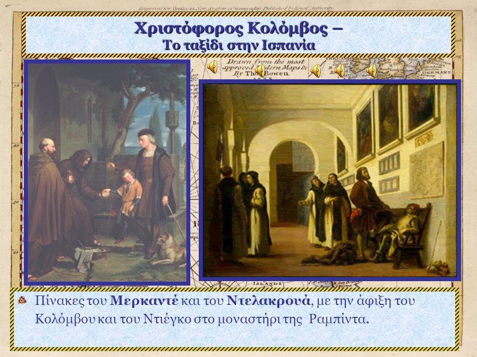 Χριστόφορος Κολόμβος – Το ταξίδι στην Ισπανία Πίνακες του Μερκαντέ και του Ντελακρουά, με την άφιξη του Κολόμβου και του Ντιέγκο στο μοναστήρι της Ραμπίντα.