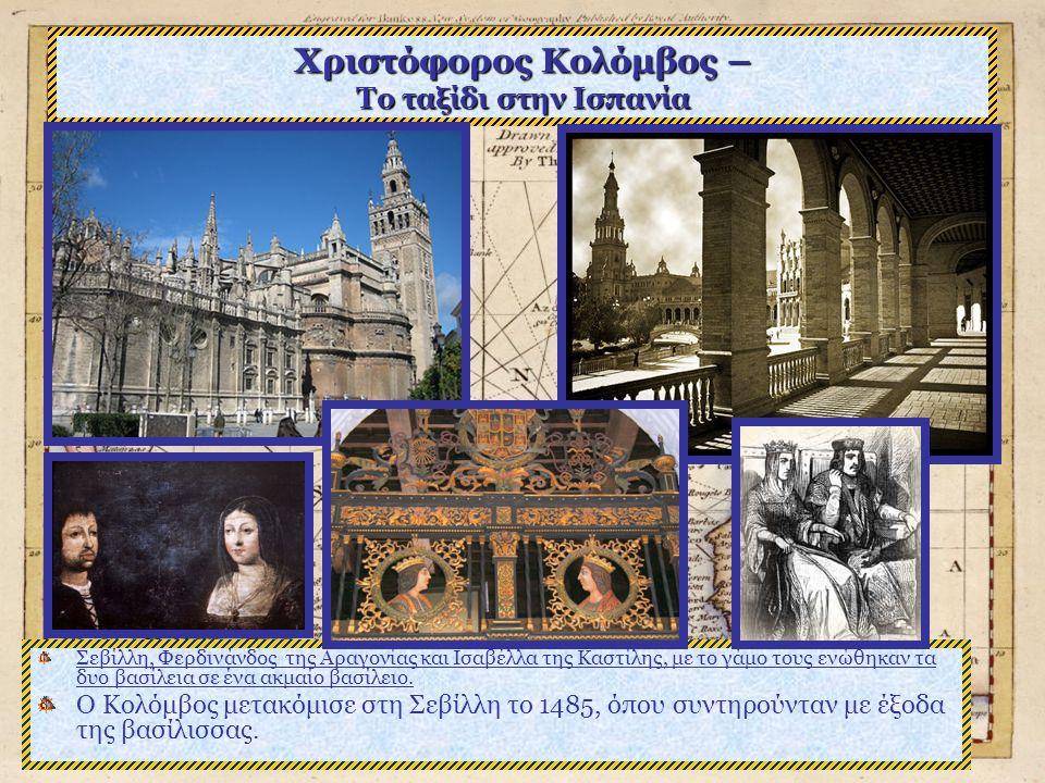 Χριστόφορος Κολόμβος – Το ταξίδι στην Ισπανία Σεβίλλη, Φερδινάνδος της Αραγονίας και Ισαβέλλα της Καστίλης, με το γάμο τους ενώθηκαν τα δυο βασίλεια σε ένα ακμαίο βασίλειο.