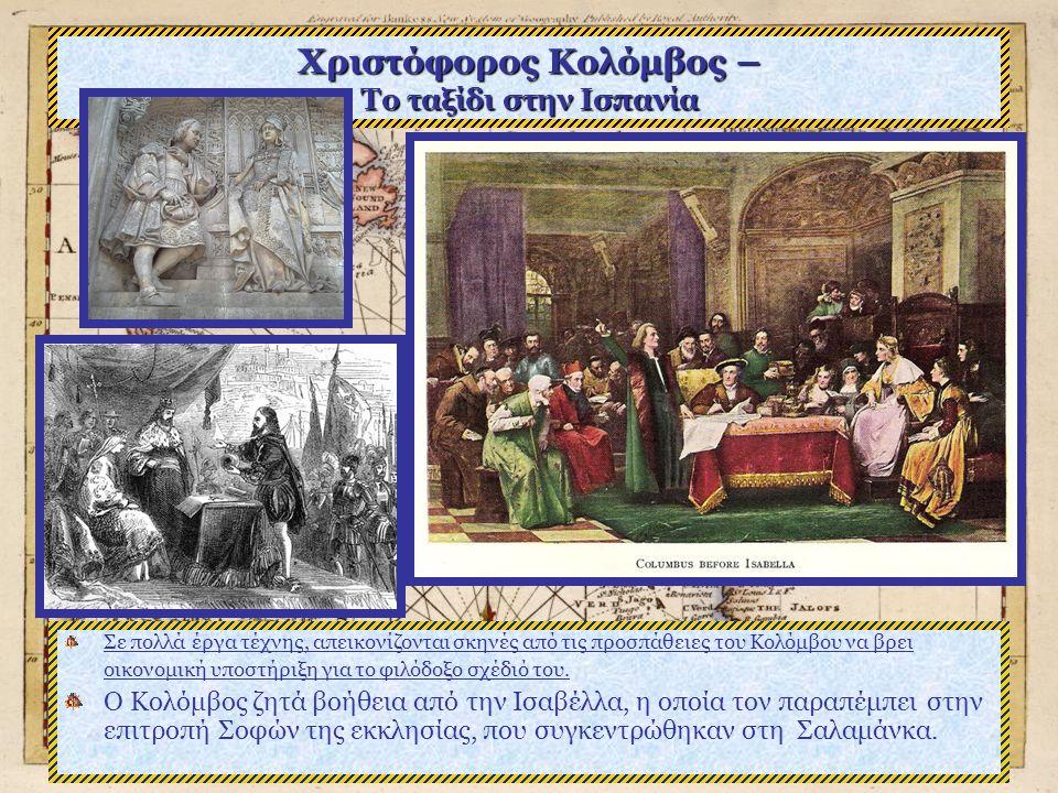 Χριστόφορος Κολόμβος – Το ταξίδι στην Ισπανία Σε πολλά έργα τέχνης, απεικονίζονται σκηνές από τις προσπάθειες του Κολόμβου να βρει οικονομική υποστήριξη για το φιλόδοξο σχέδιό του.