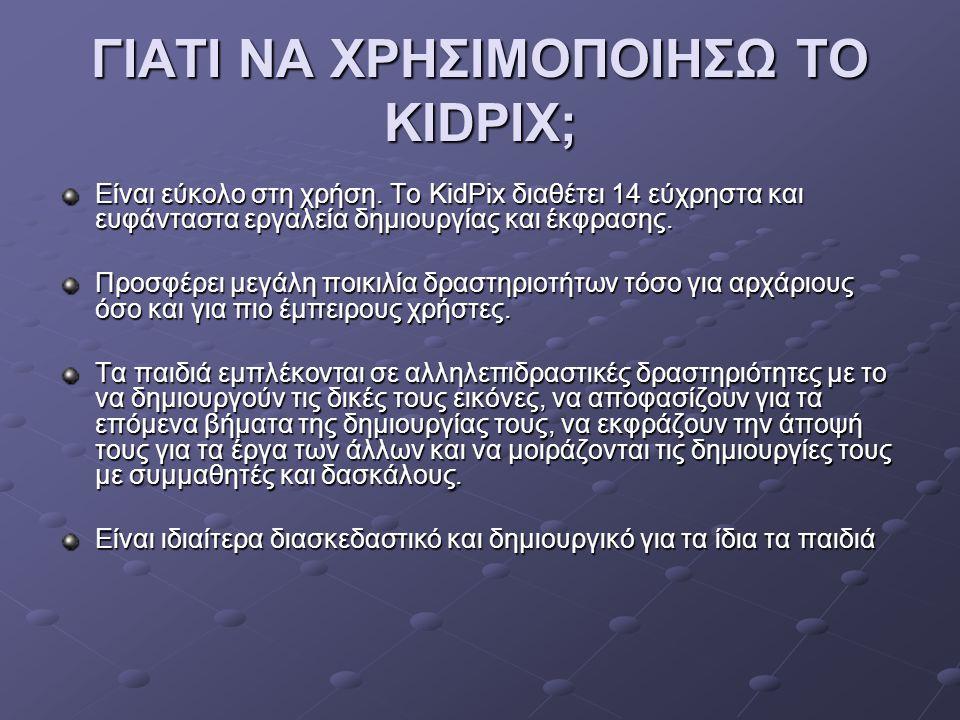 ΓΙΑΤΙ ΝΑ ΧΡΗΣΙΜΟΠΟΙΗΣΩ ΤΟ KIDPIX; Είναι εύκολο στη χρήση.