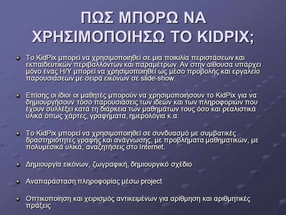 ΠΩΣ ΜΠΟΡΩ ΝΑ ΧΡΗΣΙΜΟΠΟΙΗΣΩ ΤΟ KIDPIX; Το KidPix μπορεί να χρησιμοποιηθεί σε μια ποικιλία περιστάσεων και εκπαιδευτικών περιβαλλόντων και παραμέτρων.