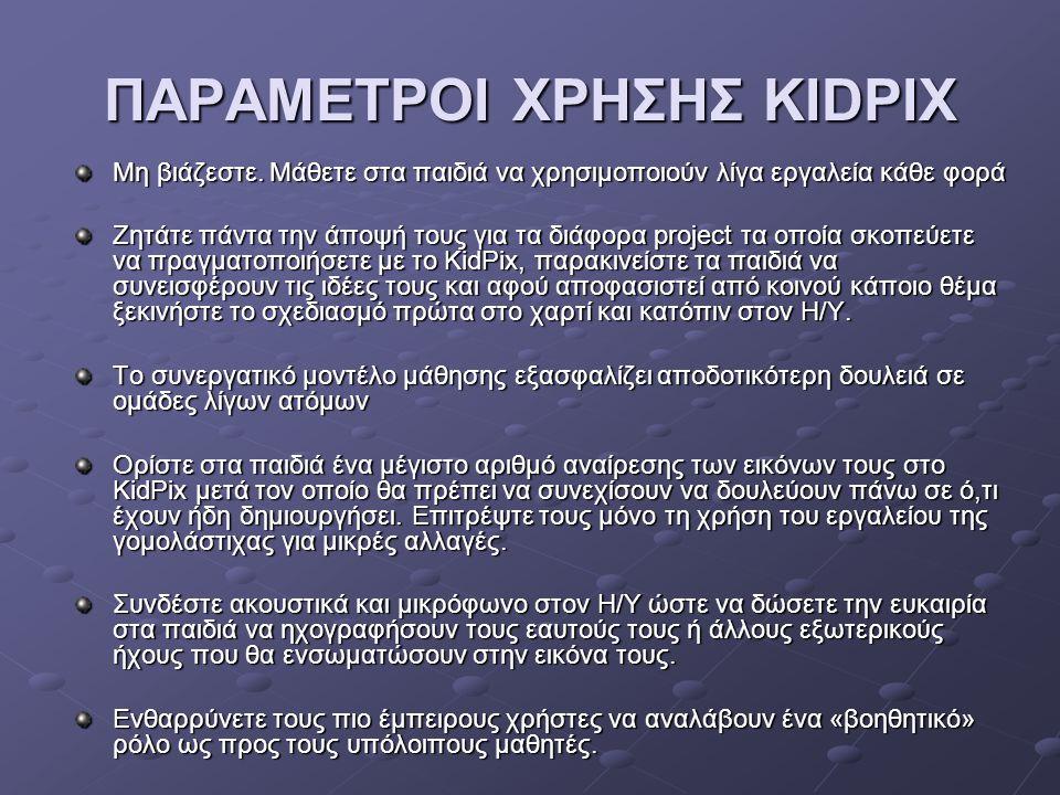 ΠΑΡΑΜΕΤΡΟΙ ΧΡΗΣΗΣ KIDPIX Μη βιάζεστε.
