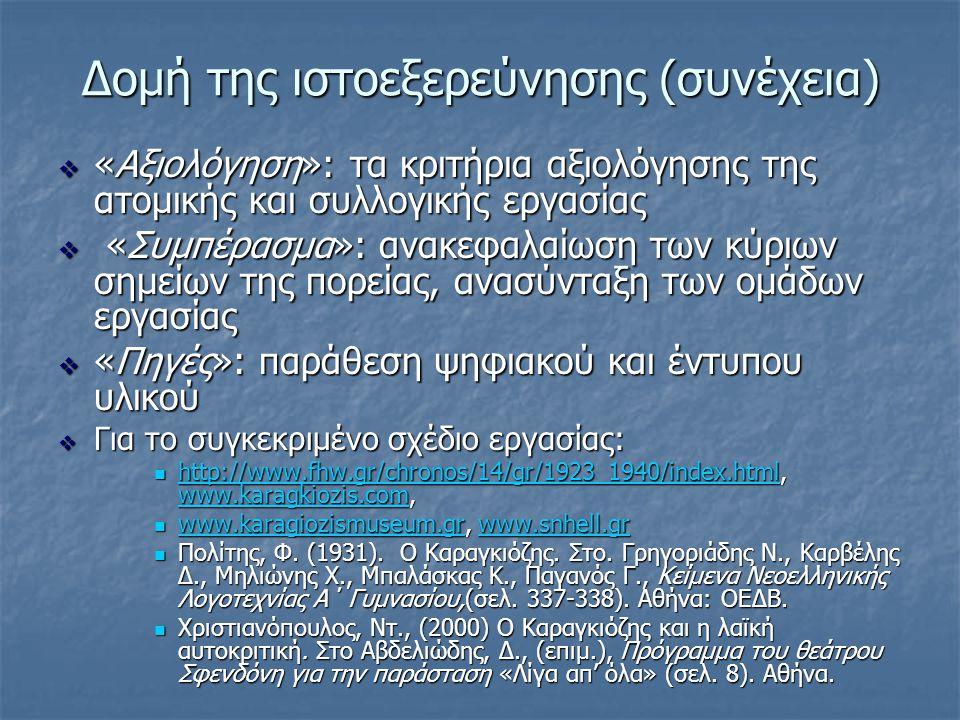 Δομή της ιστοεξερεύνησης (συνέχεια)  «Αξιολόγηση»: τα κριτήρια αξιολόγησης της ατομικής και συλλογικής εργασίας  «Συμπέρασμα»: ανακεφαλαίωση των κύρ