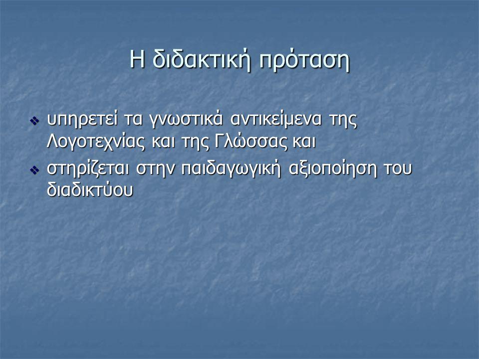 Από την εμπειρία της εφαρμογής  Στην Α΄ Γυμνασίου αφετηρία παρέχει το θεατρικό του Αντώνη Μόλλα «Η πείνα του Καραγκιόζη» στα Κείμενα Νεοελληνικής Λογοτεχνίας  Στην Α΄ Λυκείου η δραστηριότητα συνδέεται με τη Νεοελληνική Γλώσσα (Ενότητες: «Περιγραφή» και «Αφήγηση») και τη Λογοτεχνία (ιστορική διάταξη της ύλης)  Το σχέδιο εργασίας θέτει ως στόχο την οργάνωση εκδήλωσης αφιερωμένης στη λαϊκή θεατρική τέχνη του Καραγκιόζη