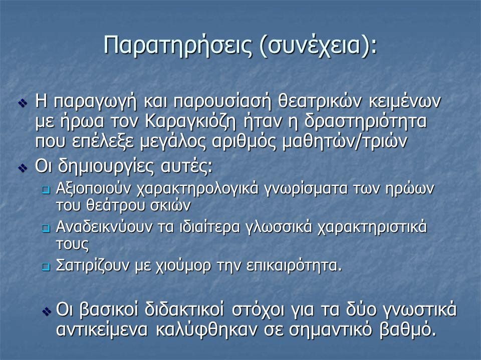 Παρατηρήσεις (συνέχεια):  Η παραγωγή και παρουσίασή θεατρικών κειμένων με ήρωα τον Καραγκιόζη ήταν η δραστηριότητα που επέλεξε μεγάλος αριθμός μαθητώ