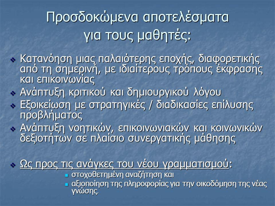Επιμερισμός της δράσης (συνέχεια):  Οι Λαογράφοι συνθέτουν ένα σύντομο αφηγηματικό κείμενο και διερευνούν:  Σε τι οφείλεται η επικράτηση του Καραγκιόζη στην Ελλάδα;  Ποια είναι η σχέση του Καραγκιόζη με το ρεμπέτικο τραγούδι;  Οι Μουσικολόγοι αναζητούν και ακούνε τραγούδια που συνοδεύουν παραστάσεις Καραγκιόζη, καταγράφουν τους τίτλους των τραγουδιών και το είδος της μουσικής τους, δημιουργούν ένα μουσικό ψηφιακό ανθολόγιο
