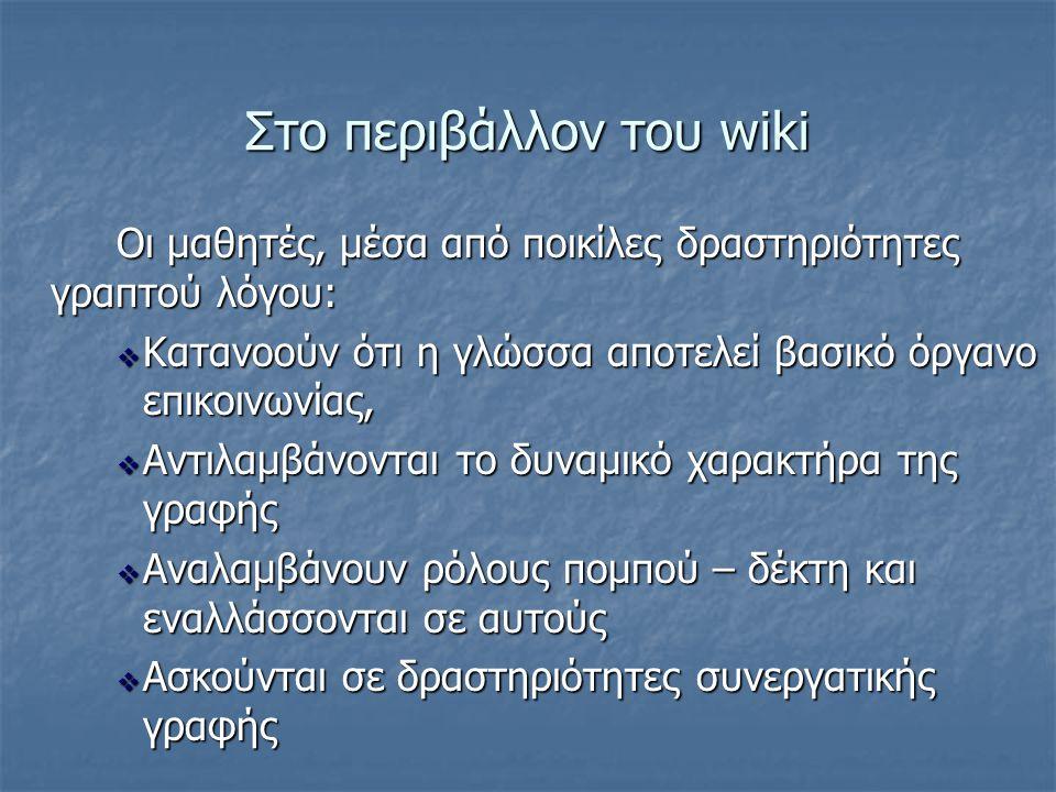 Στο περιβάλλον του wiki Στο περιβάλλον του wiki Οι μαθητές, μέσα από ποικίλες δραστηριότητες γραπτού λόγου:  Κατανοούν ότι η γλώσσα αποτελεί βασικό ό